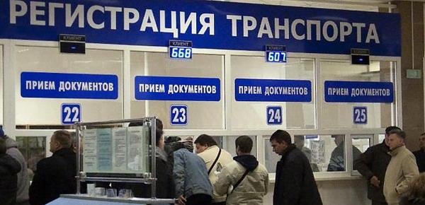 регистрация транспортного средства